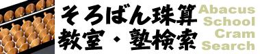 そろばん珠算教室・塾検索/ロゴ